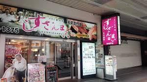 すしざんまい浅草雷門店の画像2