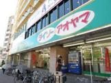 ダイソー アオヤマ中野坂上店
