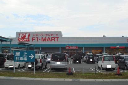 F1マート サーキット通り店の画像1