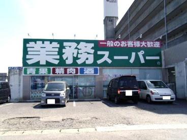 業務スーパー 鈴鹿店の画像1