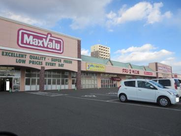 マックスバリュ 鈴鹿中央店の画像1