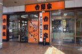 吉野家近鉄八尾駅前店