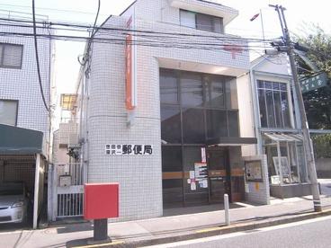 世田谷深沢一郵便局の画像1