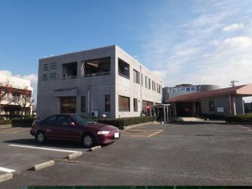 玉田医院の画像1