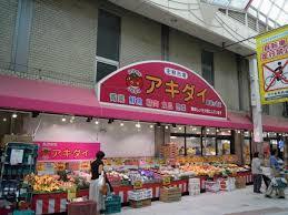 生鮮市場アキダイ 荻窪店の画像1