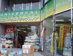 ユニバーサルドラッグ(株) 荻窪店の画像1