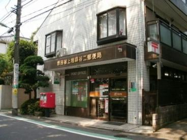 世田谷上祖師谷二郵便局の画像1