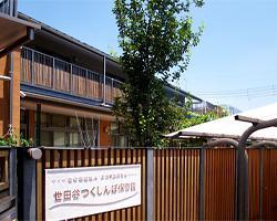 世田谷つくしんぼ保育園の画像1