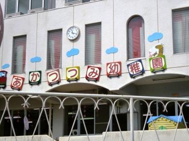 赤堤幼稚園の画像1
