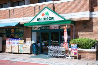 マルエツ 二子玉川店の画像1