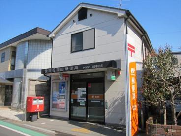 世田谷鎌田郵便局の画像1