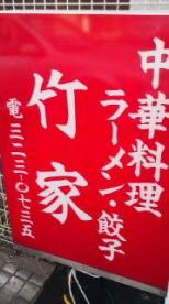 竹家の画像2