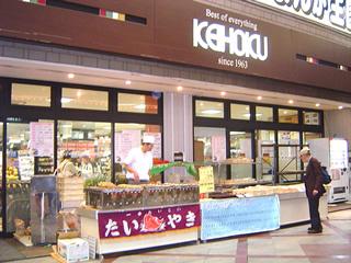 KEIHOKU 新柏の画像1