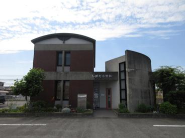 北村記念しばた小児科医院の画像1