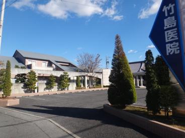 竹島医院の画像1