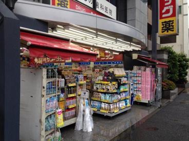 サンドラッグ新高円寺店の画像1