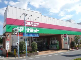 サミットストア 井荻駅前店の画像1