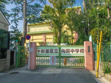 杉並区立向陽中学校の画像1