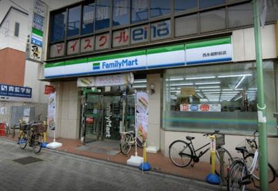 ファミリーマート西永福駅前店の画像1