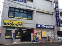 ブックオフ茅ヶ崎店の画像1