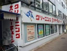 クリーニング スワローチェーン西新宿五丁目店の画像1