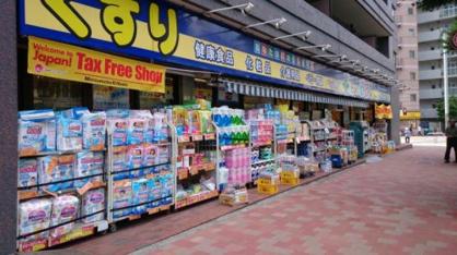 どらっぐぱぱす 西新宿店の画像1