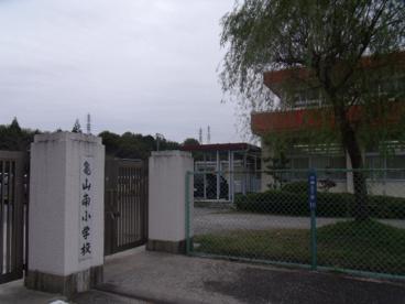 亀山市立亀山南小学校の画像1