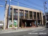 川崎信用金庫 中野島支店の画像1