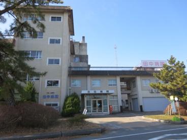 田中病院の画像1