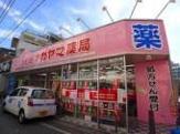 クスリのナカヤマ薬局 和泉多摩川店