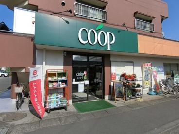 ユーコープ登戸店の画像1