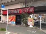 安楽亭 和泉多摩川店