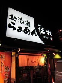 伝丸 新百合ヶ丘店の画像1