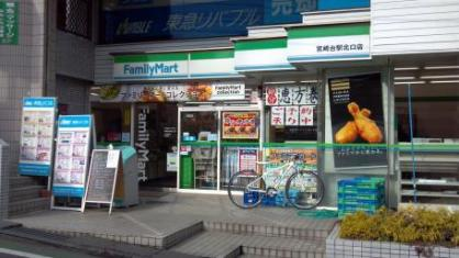 ファミリーマート宮崎台駅北口店の画像1
