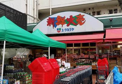 新鮮大売ユータカラヤ宮崎台店の画像1