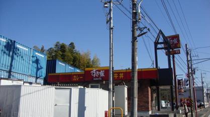すき家 平店の画像1