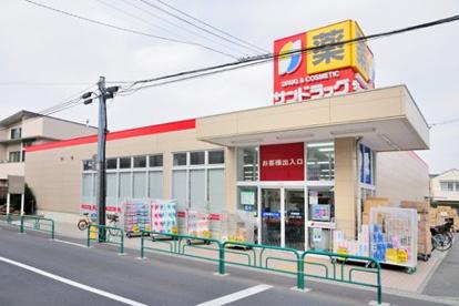 サンドラッグ 今川店の画像1