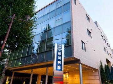 医療法人社団 杏順会 越川病院の画像1
