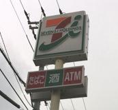 セブン‐イレブン 神戸山田小部店