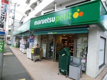 マルエツ プチ 松庵三丁目店の画像1