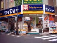 くすりセイジョー久我山駅前店の画像1