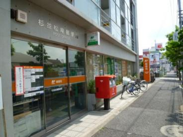 杉並松庵郵便局の画像1