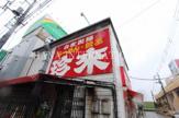 珍来三郷駅前店