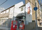 八尾南太子堂郵便局