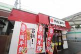ラーメンのまめぞう三郷駅前店