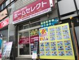 ホームセレクト喜連瓜破駅前店