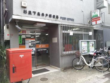 杉並上高井戸郵便局の画像1