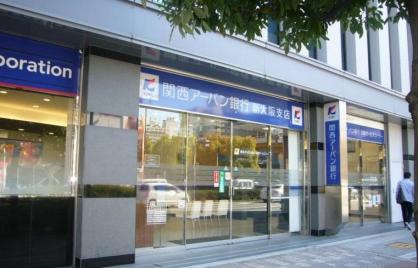 関西アーバン銀行 新大阪支店の画像1