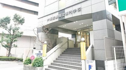 大阪医療福祉専門学校の画像1