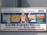 セントラルフィットネスクラブ新大阪駅前店